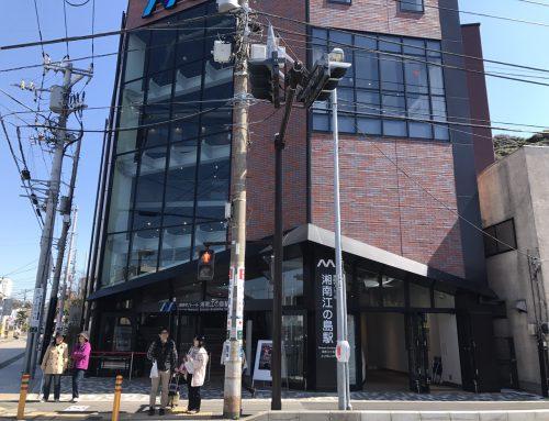 ベースアンプレンタル @湘南モノレール江ノ島駅